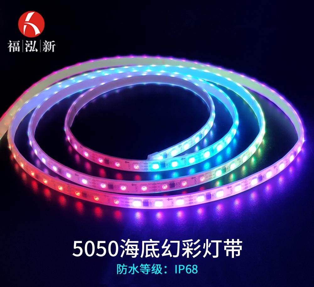 浙江5050海底灯带60珠