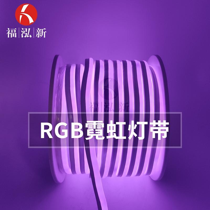 RGB霓虹灯带