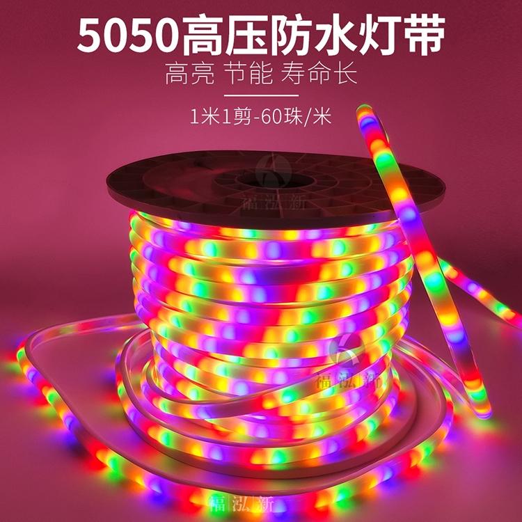 5050高压防水灯带