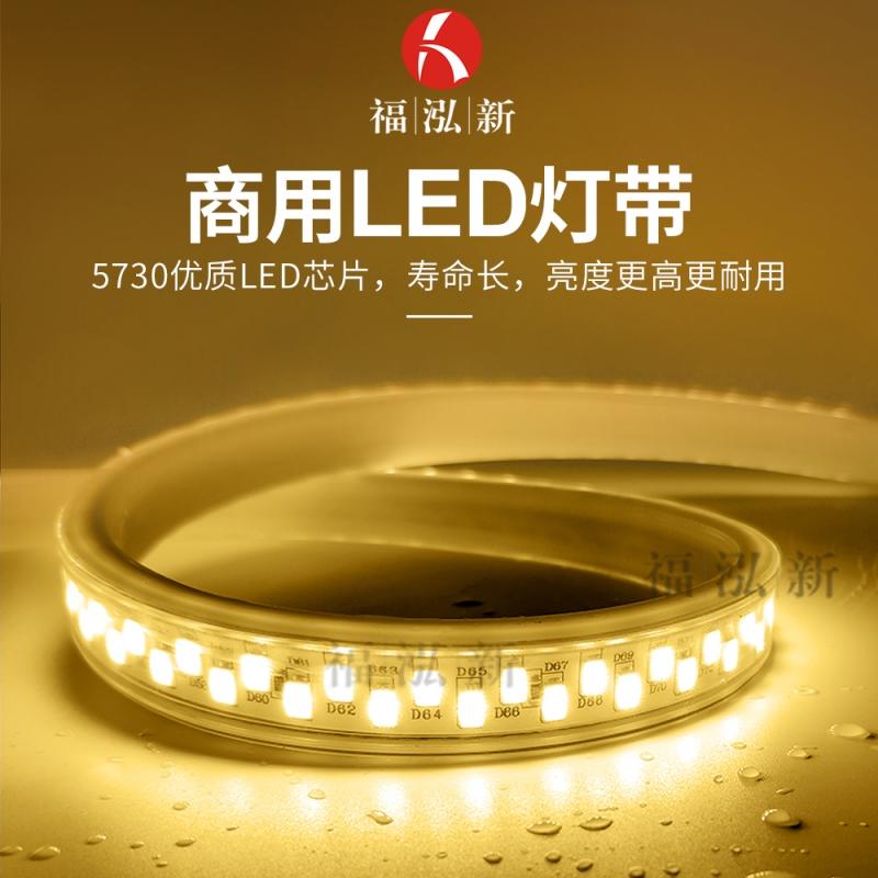 商用LED灯带