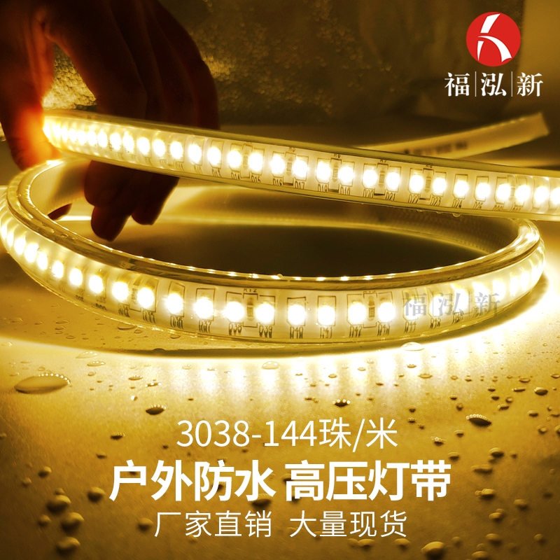 3038弧形144珠高压灯带