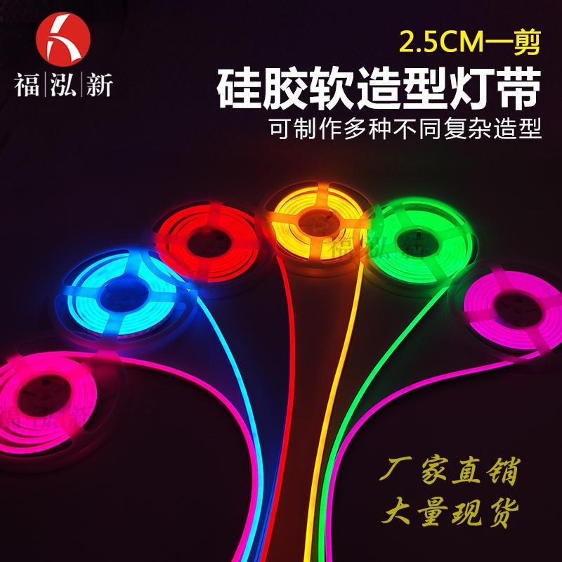硅胶软造型灯带