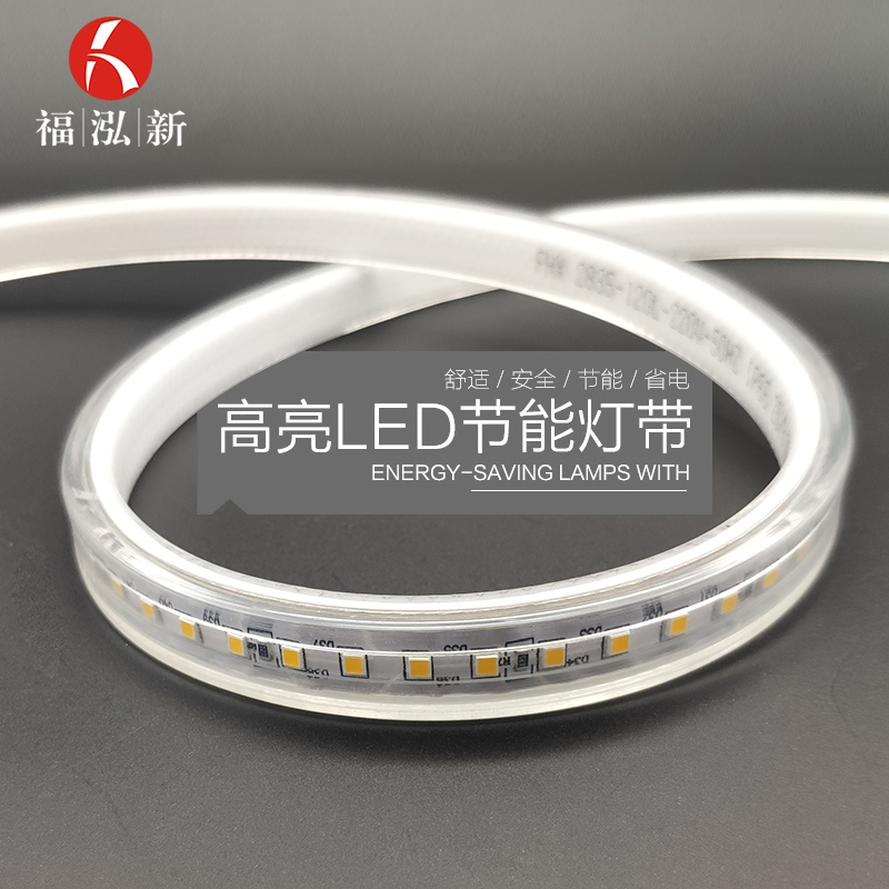 高亮LED节能灯带