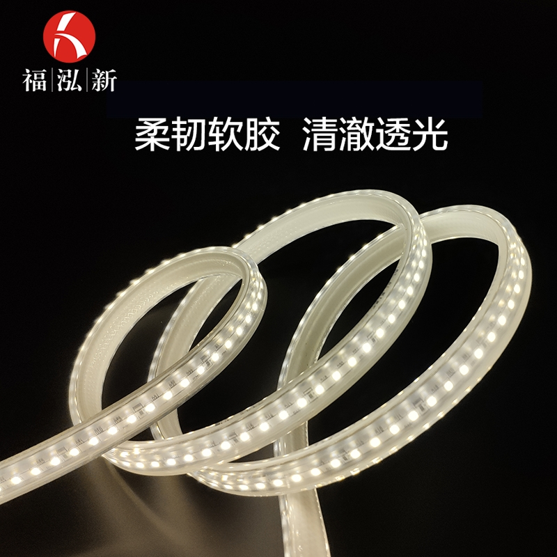 软胶LED灯带