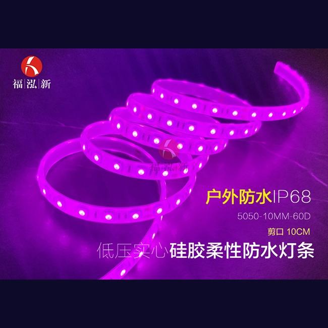 低压硅胶柔性防水灯条