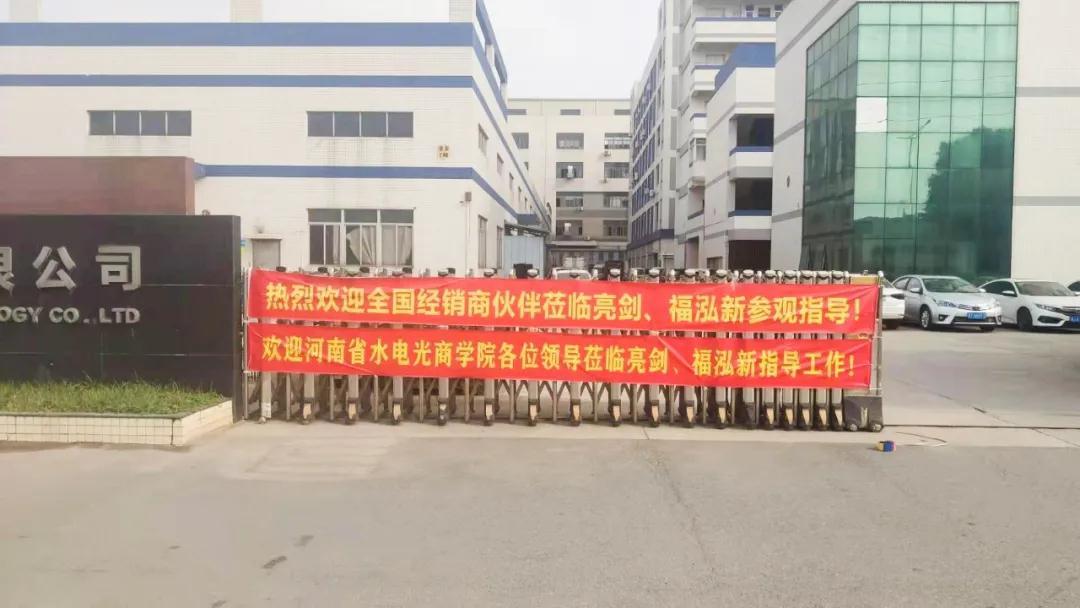 军令如山,使命必达:福泓新照明2021誓师大会吹响战斗号角!